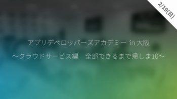Unity Japan、アプリ開発に役立つクラウドサービスについて学べるイベントを2/19に開催