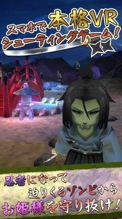 ダズル、Gear VR向けFPSゲーム「Ninja and Princess」をOculus storeにてリリース