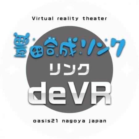 名古屋テレビ放送と栄公園振興、「豊田合成リンク」でVRイベント「リンクdeVR」を開催