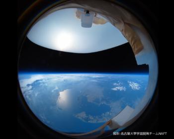 名古屋大学宇宙開発チームのNAFT、CAMPFIREにてスペースバルーンを使った宇宙のVRコンテンツの開発プロジェクトを始動