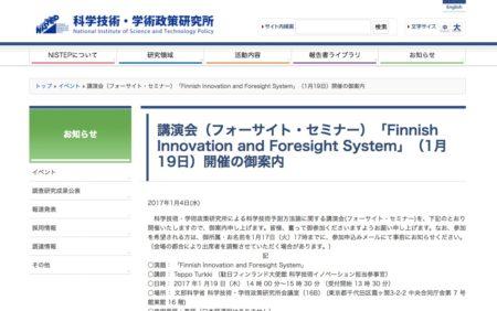 科学技術・学術政策研究所、1/19(木)にフィンランドのTechイノベーションにフォーカスした講演会「Finnish Innovation and Foresight System」を開催