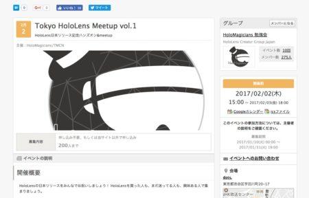 HoloLens日本リリース記念! 2/2~3に東京・渋谷にて「Tokyo HoloLens Meetup vol.1」開催