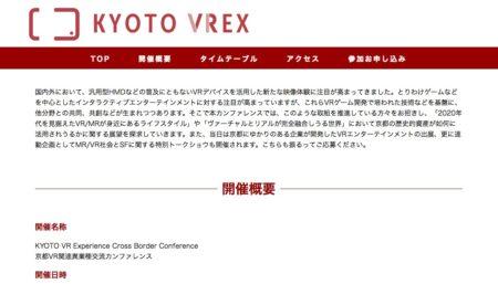 2/5(日)、京都にて「KYOTO VREX(京都VR関連異業種交流カンファレンス)」開催