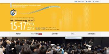 2/15-17、3Dプリント関連機器・技術の展示会「3D Printing 2017」開催