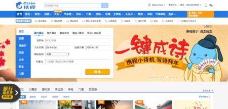 クオン、中国最大のオンライン旅行会社Ctripとキャラクターを活用した共同事業で提携