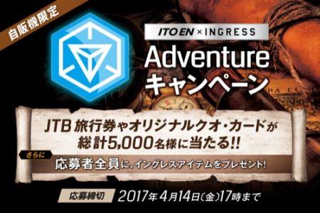 伊藤園、「Ingress」とのコラボ企画「Adventureキャンペーン」を実施