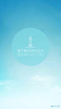 日立とシーエスレポーターズ、通天閣の60周年を記念したスマホ向けVRアプリ「通天閣60周年記念 日立AR・VRアプリ」をリリース