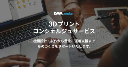 DMM.make、3Dプリントの活用を目指す製造業向けに「3Dプリントコンシェルジュサービス」を開始