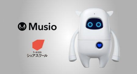 英語学習AIロボットの「Musio」、T-KIDSシェアスクール柏の葉にて授業を実施