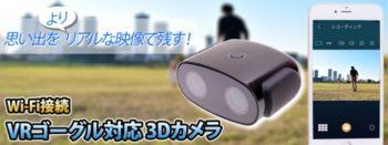 上海問屋、簡単に3D動画や画像を撮影できるWi-Fi接続VRゴーグル対応3Dカメラを発売