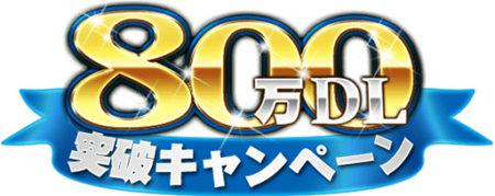 スマホ向け戦記RPG「オルタンシア・サーガ -蒼の騎士団-」、800万ダウンロードを突破