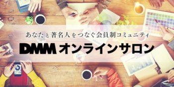 DMM、オンラインサロンサービス提供のシナプスを買収