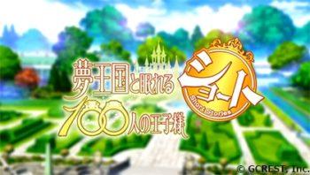 ジークレスト、女性向けスマホパズルRPG「夢王国と眠れる100人の王子様」のショートアニメの公式サイトをオープン