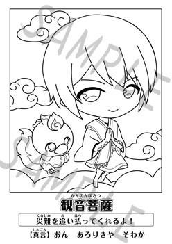 仏様擬人化ソーシャルカードゲーム「なむあみだ仏っ!」、三重県の「恵日山 観音寺大法院」とコラボ