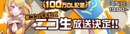 スマホ向けチームバトルゲーム「#コンパス~戦闘摂理解析システム~」、100万ダンロードを突破