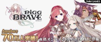 AmebaのPC向けRPG「ピグブレイブ」、DMM版の提供を開始