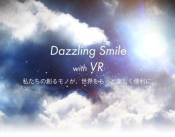 ダズル、VR開発ノウハウを集約するブログ「Dazzle channel」を公開