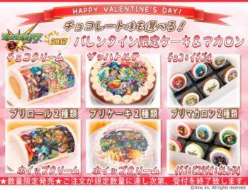 プリロール、「モンスターストライク」の2017年バレンタイン限定デザインのプリントケーキ&マカロンの予約受付を開始