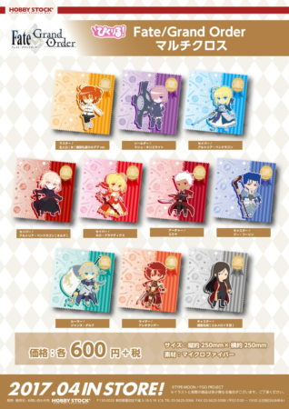 ホビーストック、「Fate/Grand Order」のマルチクロスの予約受付を開始