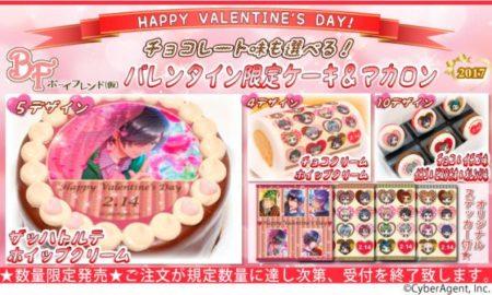 プリロール、「ボーイフレンド(仮)」の2017年バレンタイン限定デザインのプリントケーキ&マカロンの予約受付を開始