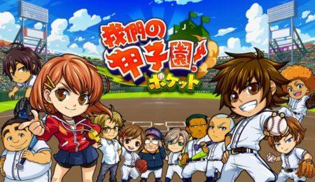 共闘スポーツRPG「ぼくらの甲子園!ポケット」、台湾・香港・マカオにて配信決定