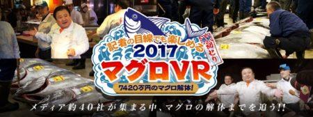 """360Channel、築地初セリから""""7420万円""""のマグロ解体までを追ったVR動画を公開"""