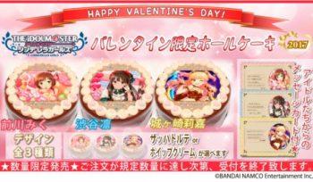 プリロール、「アイドルマスター シンデレラガールズ」の2017年バレンタイン限定デザインプリントケーキの予約受付を開始