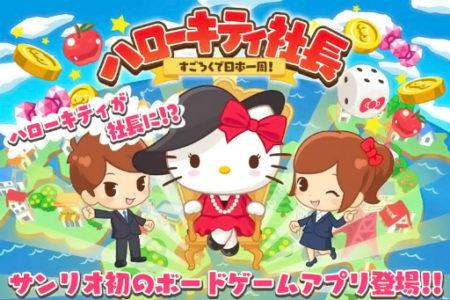 サンリオウェーブとOVER FENCE、サンリオ初のボードゲームアプリ「ハローキティ社長~すごろくで日本一周!~」をリリース