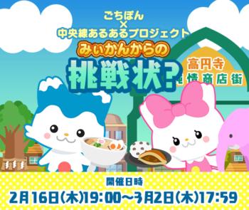 日本全国の名産品がもらえる地域連動型スマホゲーム「ごちぽん」、杉並区の中央線4駅の魅力を紹介するイベントを実施