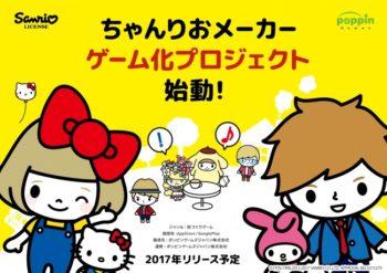 ポッピンゲームズジャパン、アバターサービス「ちゃんりおメーカー」のゲーム化プロジェクトを始動
