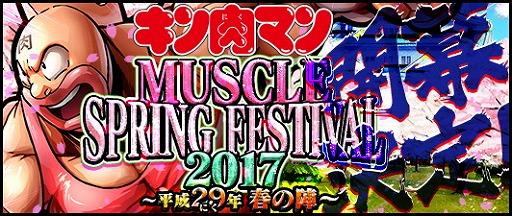 DeNA、「キン肉マン」のスマホ向けアクションゲーム「キン肉マン マッスルショット」の公式リアルイベント「キン肉マン Muscle Spring Festival 2017 ~平成29(にく)年 春の陣~」を3/26に開催