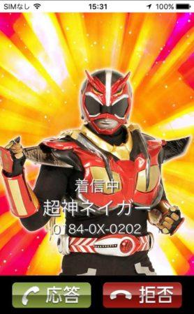 秋田弁のヒーローから電話がかかってくる! 子育てサポートアプリ「おにから電話」、秋田県のヒーロー「超神ネイガー」とコラボ