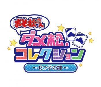 DMM、人気アニメ「おそ松さん」の新作PCブラウザゲーム「おそ松さん ダメ松.コレクション~6つ子の絆~」の事前登録受付を開始