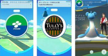 伊藤園の自販機と一部のタリーズコーヒー店舗が「Pokémon GO」の「ポケストップ」「ジム」に!
