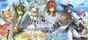 アクセルマーク、スマホ向け対戦RPG「ワールドクロスサーガ -時と少女と鏡の扉-」の中文繁体字版を提供決定