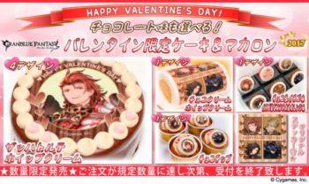 プリロール、「グランブルーファンタジー」の2017年バレンタイン限定デザインのプリントケーキ&マカロンの予約受付を開始