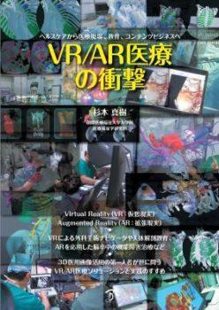 ボーンデジタル、2月下旬に医療分野におけるVR/AR活用をまとめた書籍「VR/AR医療の衝撃」を刊行