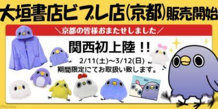 インクルーズ、人気LINEスタンプ「面倒だがトリあえず返信」グッズを京都にて販売