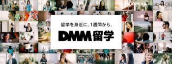 DMM、留学エージェント事業「DMM留学」を開始