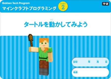 学研、「Minecraft」を使用した子供向けのプログラミング教室を4月に開催