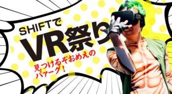 2/23に無料セミナー「SHIFTでVR祭り」が開催