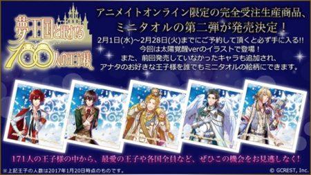 女性向けスマホパズルRPG「夢王国と眠れる100人の王子様」、ゲーム内の王子様を商品化する「ミニタオル企画」第2弾を開始