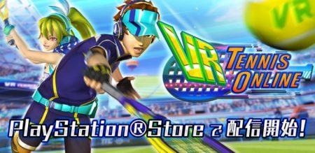 コロプラ、PS VR用ゲーム「VR Tennis Online」をリリース