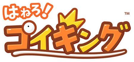 ポケモンのスマホ向け新プロジェクト「はねろ!コイキング」が2017年春より始動