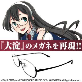 コスパ、「艦隊これくしょん」の望月と大淀のメガネを7月上旬に発売