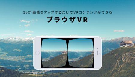 ジグノシステムジャパン、無料VRコンテンツ生成サービス「ブラウザVR」のトライアル版を提供開始