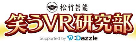 松竹芸能が「松竹芸能笑うVR研究部」を発足 ダズルが技術協力