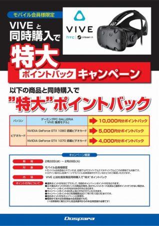 ドスパラ、HTC ViveとPCやグラフィックスカードの同時購入で最大1万円分のポイントバックキャンペーンを実施