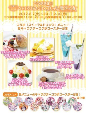 スマホ向けシューティングRPG「ゴシックは魔法乙女」のコラボカフェ「ごまおつカフェ」、本日2/7よりオープン