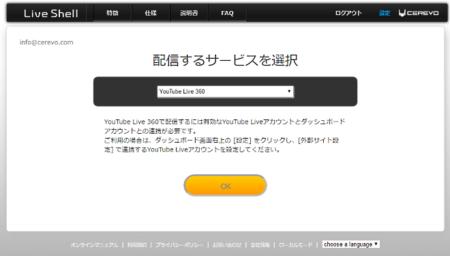 ライブ配信機器「LiveShell」、YouTube Liveの360度ライブ配信にベータ対応